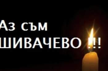 Поет с покъртителна жалейка за четирите жертви от Хаинбоаз