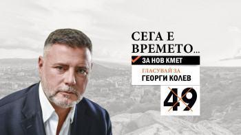 Георги Колев: За всеки строеж в Пловдив - правиш детска или спортна площадка