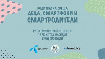Зависими ли са децата ни от интернет - безплатно обучение за родители ще се проведе тази събота в Пловдив