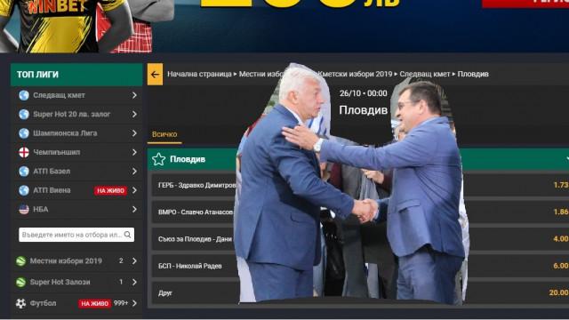 Здравко Димитров ще е кмет на Пловдив според букмейкърите