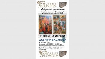 Изложба на 45 икони откриват в Малката базилика