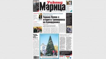 Четете в Марица: Два милиона лева за култура след знаковата 2019-а