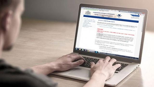 Актуализирайте браузъра за е-услугите на НАП