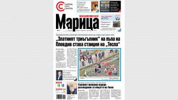 Четете в Марица: България боледува от бавно развиваща се демокрация