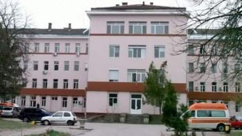 Дарители дадоха 11 500 лв. за болницата в Димитровград
