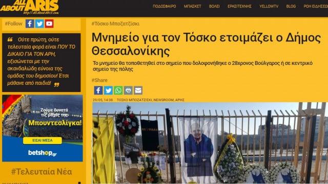 Община Солун ще вдига паметник на Тоско