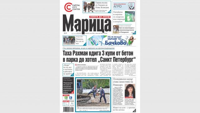 """Четете в """"Марица"""": Писател: Убийството от свой не накърнява величието на Ботев"""