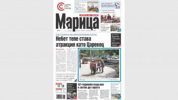"""Четете в """"Марица"""": Прокурори ровят незаконни сметища"""