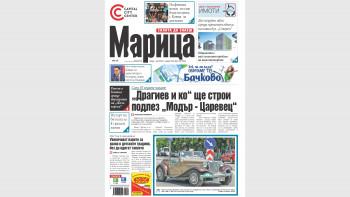 """Четете в """"Марица"""": Дойдат ли инвеститори в България, първо питат за Пловдив"""
