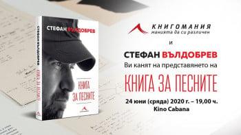 """Стефан Вълдобрев дебютира с """"Книга за песните"""" на Римския"""