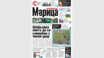 """Четете в """"Марица"""": Броим до 6 лева на квадрат за паспорт на жилището"""