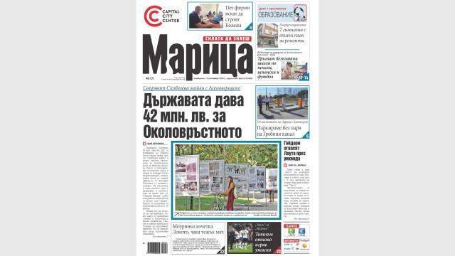 """Четете в """"Марица"""": Пет фирми искат да строят Колежа"""