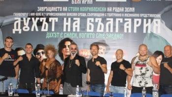"""Бокс и изкуство на Античния в """"Духът на България"""""""