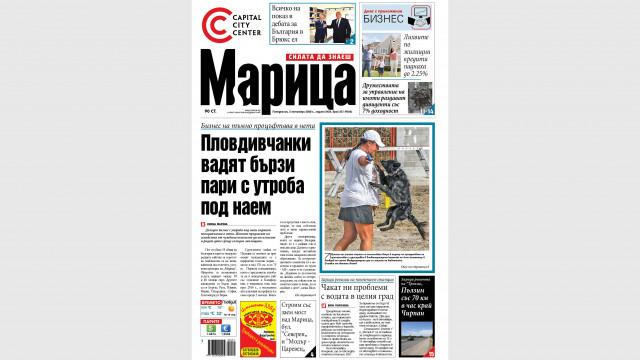 "Четете в ""Марица"": Лихвите по жилищни кредити стремглаво надолу"