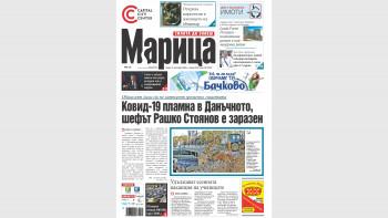 """Четете в """"Марица"""": Обещават рейсове през 10 минути в час пик"""