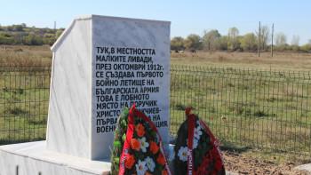 Обновиха паметника на първото бойно летище у нас