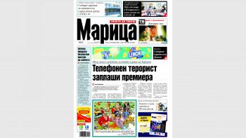 """Четете в """"Марица"""": Аптека в Пловдив мами с мостри"""