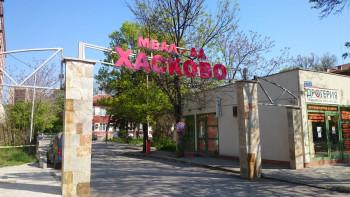 44 пребориха вируса, само 1 нов в Хасковско