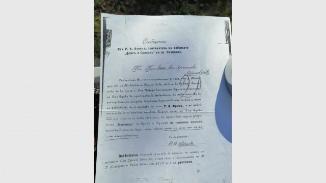 """Наследниците на """"Каменица"""": Братовчедки оставиха сина на бирения барон Фрик без наследство - 3"""