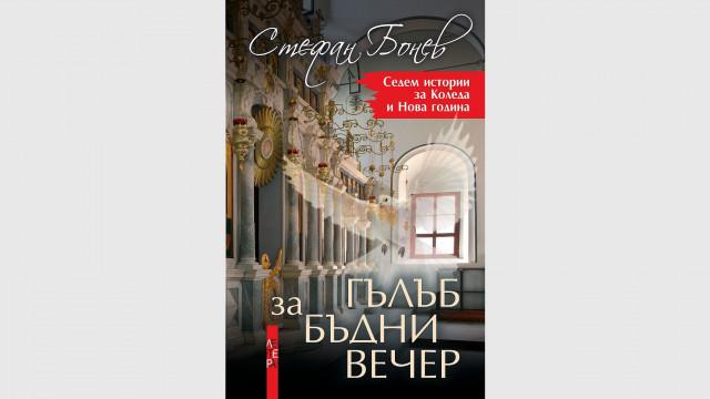 Издадоха коледните разкази на Стефан Бонев
