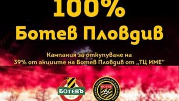 "Сдружението стартира инициативата ""100% Ботев Пловдив"""