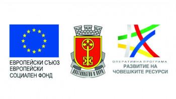 Община Хасково обявява подбор за наемане на специалисти по Проект (психолог, детегледач, хигиенист)