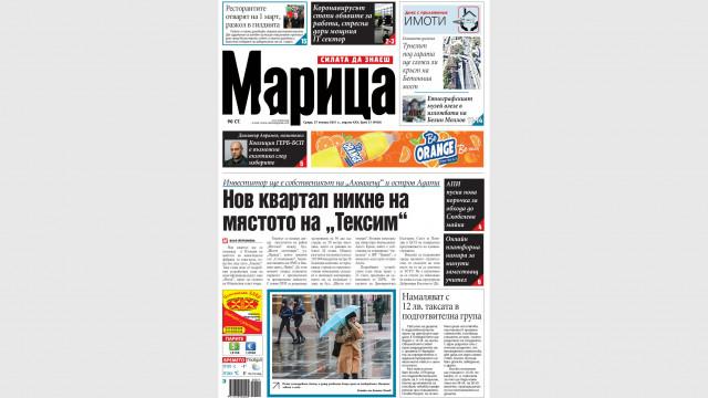"""Четете в """"Марица"""": Коронавирусът стопи обявите за работа и стресна мощния IT сектор"""