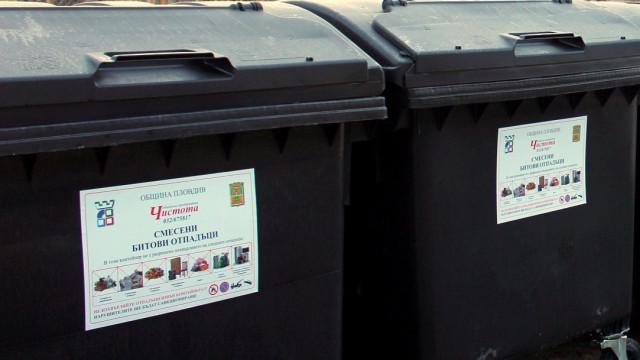 """В """"Северен"""": Преместиха контейнерите за смет заради водния проект"""