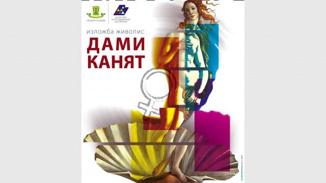 """Красоти и женски форми превземат изложбата """"Дами канят"""""""