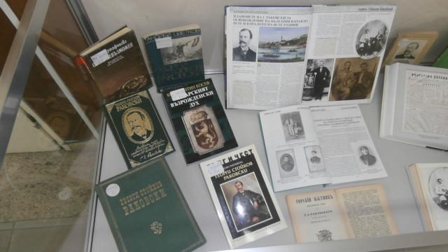 Изложба за 200-годишнината от рождението на Раковски в библиотеката