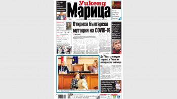"""Четете в """"Марица"""": Пловдив с рекорд, набъбна с 46 000 автомобила"""