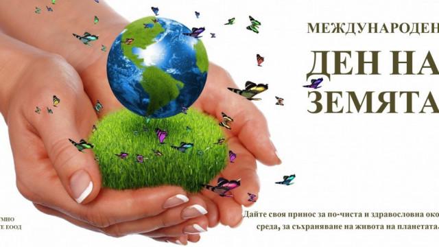 Преди 41 г. за първи път е отбелязан Денят на Земята