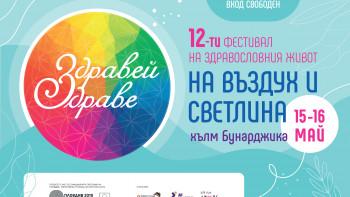 """Дванадесетият фестивал """"Здравей, Здраве!"""" стартира на Бунарджика"""