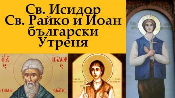 Почитаме светиите Исидор, Йоан Български и Райко Шуменски