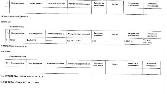 Независима лаборатория установи: Манганът във водата на Брестовица е между 8 и 43 пъти над нормата - 1