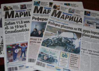 "В новия брой на ""Хасковска Марица"""