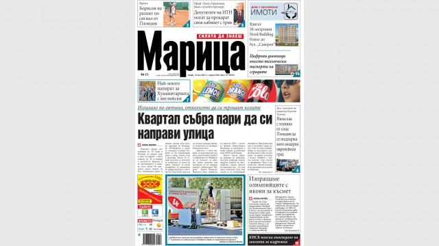 """Четете в """"Марица"""": Депутатите на ИТН могат да прокарат своя кабинет с трик, твърди проф. Герджиков"""
