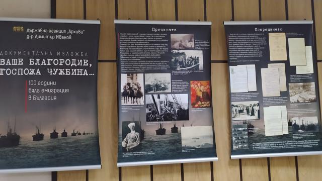 Изложба показва интересни факти за бялата емиграция в България и Хасково