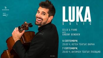 Ако сте в Пловдив, гледайте шоуто на челиста Лука Шулич на Античния