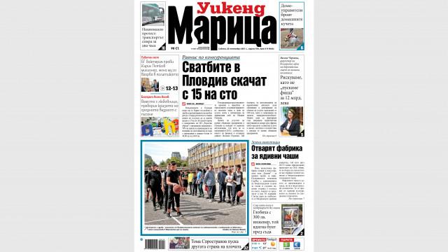 """Четете в """"Марица"""": Съпругата вкарва Кирил Петков в политиката"""