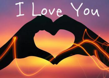 """16 август- Световен ден на думите """"Обичам те!"""""""